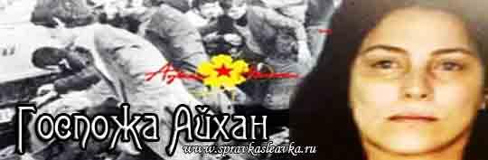 Госпожа Айхан / Ayhan Hanim