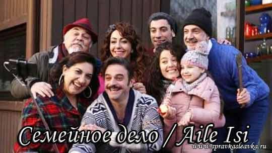 Семейное дело сериал фото