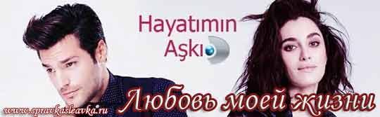 Любовь моей жизни / Hayatimin Aski