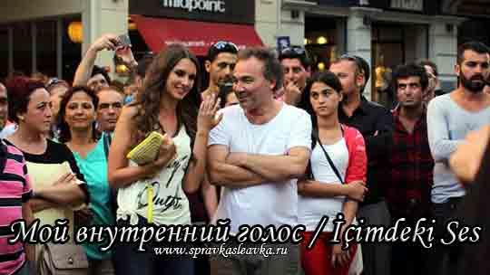 Турецкий фильм Мой Внутренний голос фото