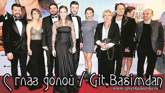 Турецкий фильм С глаз долой / Git Basimdan фото