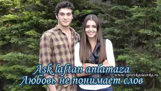 Турецкий сериал Любовь не понимает слов фото