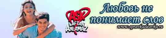 Турецкий сериал Любовь не понимает слов / Ask laftan anlamaz