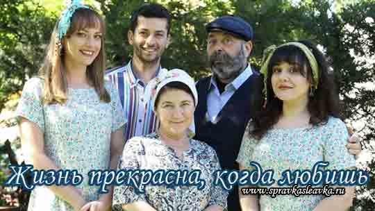Турецкий сериал Жизнь прекрасна, когда любишь фото