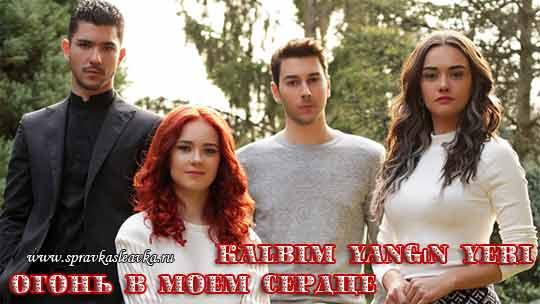 Турецкий сериал Огонь в моем сердце фото