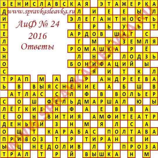 Ответы на кроссворд из газеты Аргументы и Факты номер 24, 2016