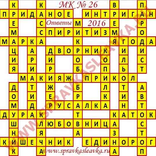 Ответы на Московский кроссворд номер 26, 2016 год