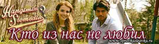 Турецкий сериал Кто из нас не любил / Hangimiz Sevmedik