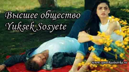 Турецкий сериал Высшее общество фото