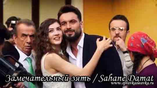 Турецкий сериал Замечательный зять сериал