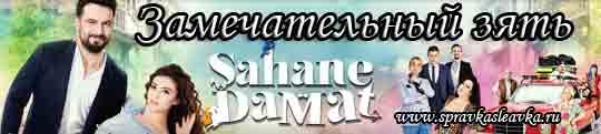 Турецкий сериал Замечательный зять / Sahane Damat