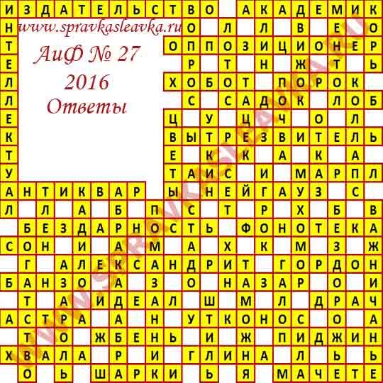 Ответы на кроссворд из газеты Аргументы и Факты номер 27, 2016