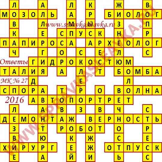Ответы на Московский кроссворд номер 27, 2016 год