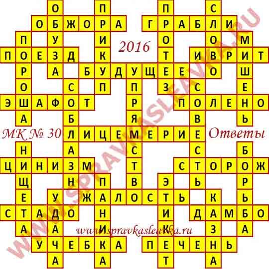 Ответы на Московский кроссворд из АиФ номер 30, 2016