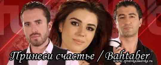 Принеси счастье / Бахтабер / Bahtaber - армянский сериал