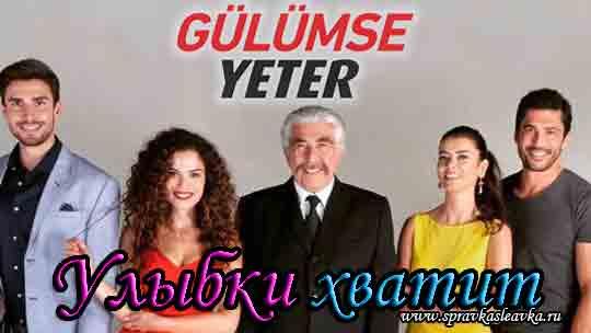 Турецкий сериал Улыбки хватит / Ты только улыбнись / Улыбки достаточно фото