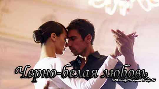 Турецкий сериал Черно-белая любовь фото