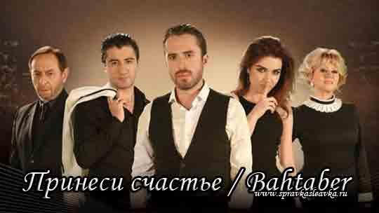 Принеси счастье / Бахтабер / Bahtaber - армянский сериал фото