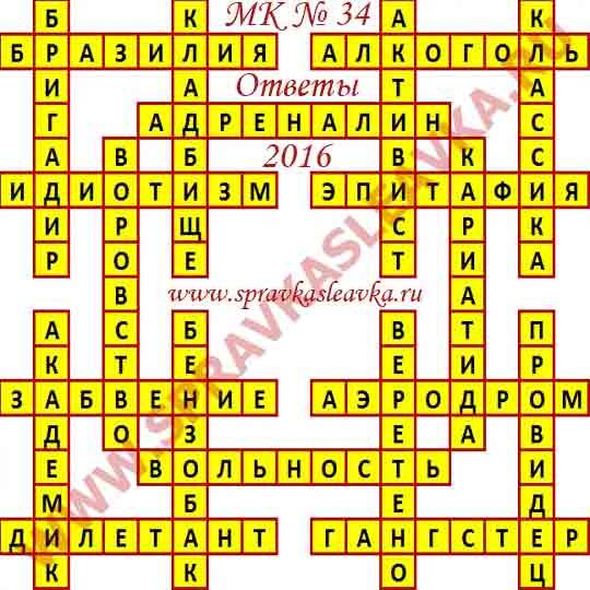 Ответы на Московский кроссворд из АиФ номер 34, 2016