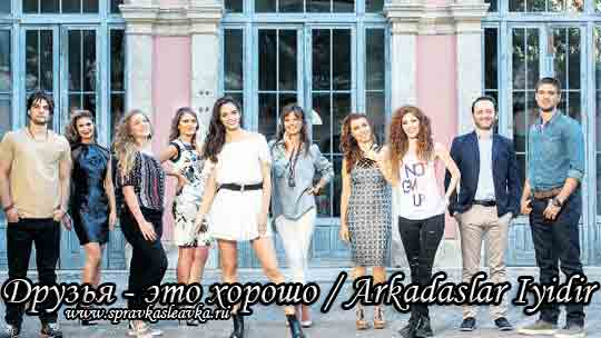 Турецкий сериал Друзья - это хорошо фото