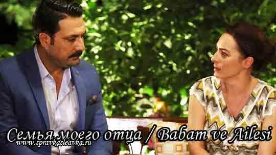 Турецкий сериал Семья моего отца / Babam ve Ailesi (2016)