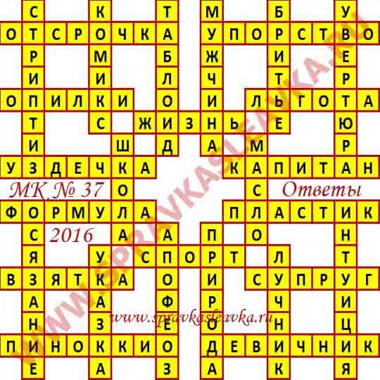 Ответы на Московский кроссворд из АиФ номер 37, 2016