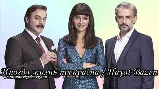 Турецкий сериал Иногда жизнь прекрасна / Хаят иногда прекрасна