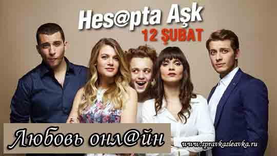 Турецкий фильм Любовь онлайн / Hesapta ask (2016)