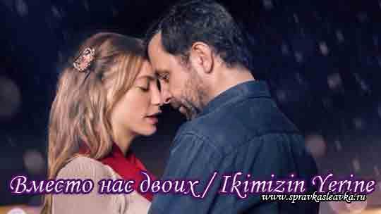 Турецкий фильм Вместо нас двоих / Ikimizin Yerine (2016)
