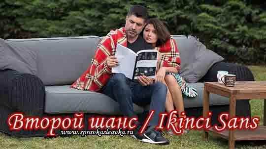 Турецкий фильм Второй шанс / Ikinci Sans (1016)