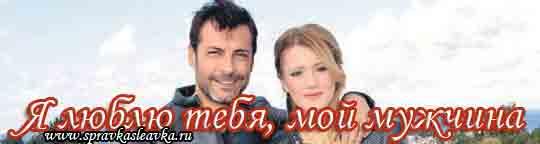 Турецкий фильм Я люблю тебя, мой мужчина / Seni Seviyorum Adamim (2014)