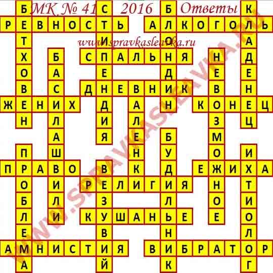 Ответы на Московский кроссворд из АиФ номер 41, 2016