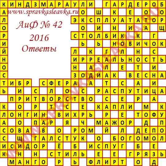 Ответы на кроссворд из газеты Аргументы и Факты номер 42 2016 год