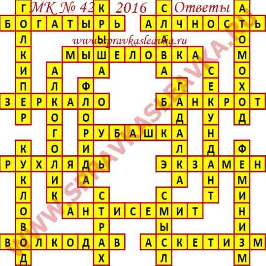Ответы на Московский кроссворд из АиФ номер 42, 2016