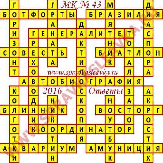 Ответы на Московский кроссворд из АиФ номер 43, 2016