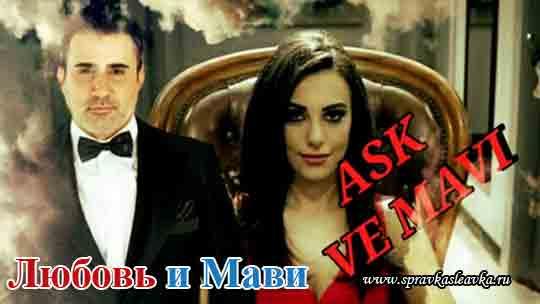 Турецкий сериал Любовь и Мави фото