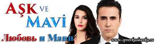 Турецкий сериал Любовь и Мави / Ask ve Mavi (2016)