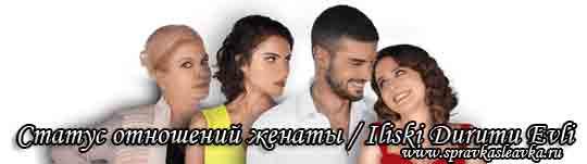 Турецкий сериал Статус отношений женаты фото