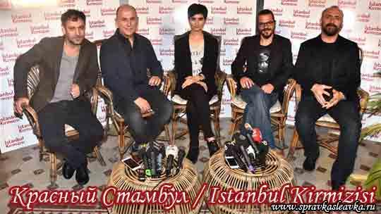 Турецкий фильм Красный Стамбул фильм