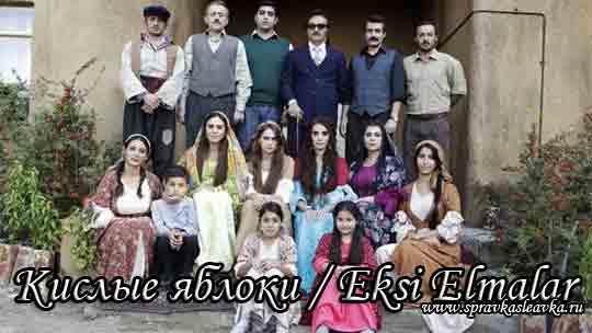 Турецкий фильм Кислые яблоки фото