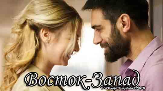 Турецкий сериал Восток-Запад фото