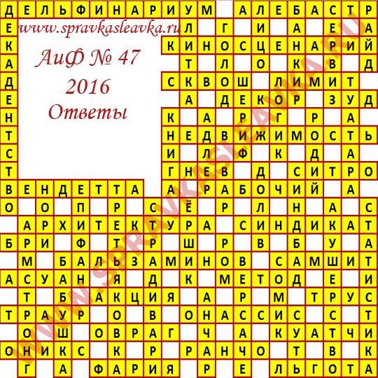 Ответы на кроссворд из газеты Аргументы и Факты номер 47 2016 год