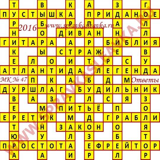 Ответы на Московский кроссворд из АиФ номер 47, 2016