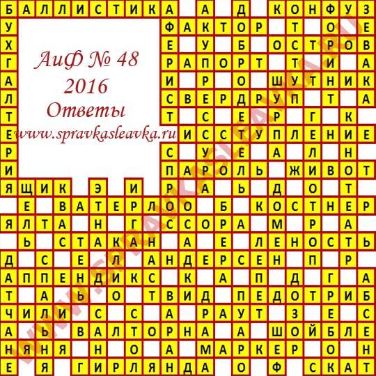 Ответы на кроссворд из газеты Аргументы и Факты номер 48 2016 год