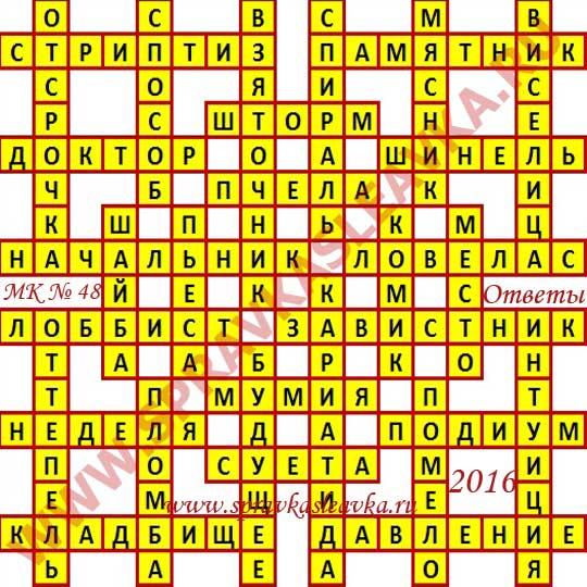 Ответы на Московский кроссворд из АиФ номер 48, 2016