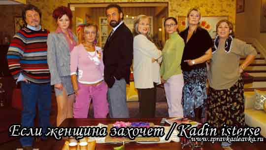 Турецкий сериал Если женщина захочет смотреть