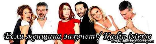 Турецкий сериал Если женщина захочет / Kadin isterse (2004)