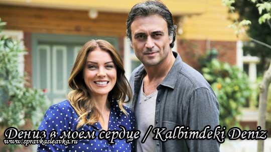 Турецкий сериал Дениз в моем сердце