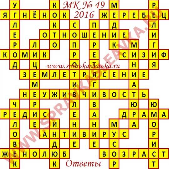 Ответы на Московский кроссворд из АиФ номер 49, 2016