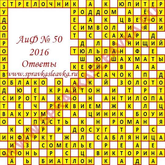 Ответы на кроссворд из газеты Аргументы и Факты номер 50 2016 год